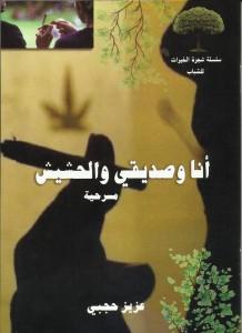 Moi , mon Pote et  le hashish ( yo y mi amigo hachís ) ;( hashish, me and my friend)  dans Jeunes hashich4-218x300